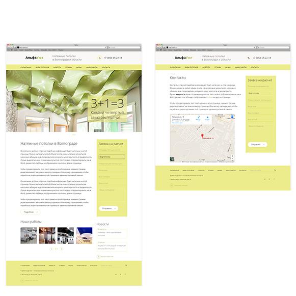 Адаптивный сайт Натяжные потолки