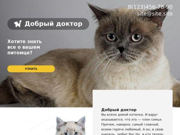 Адаптивный сайт Добрый доктор
