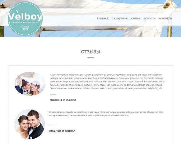 Адаптивный шаблон свадебного агентства
