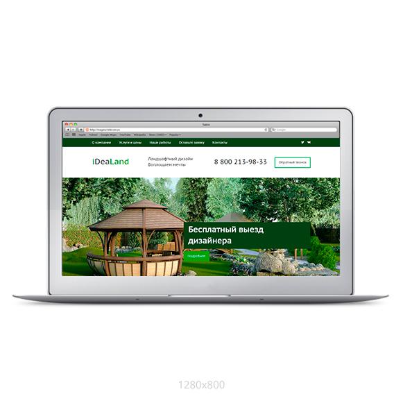 Адаптивный сайт Ландшафтный дизайн