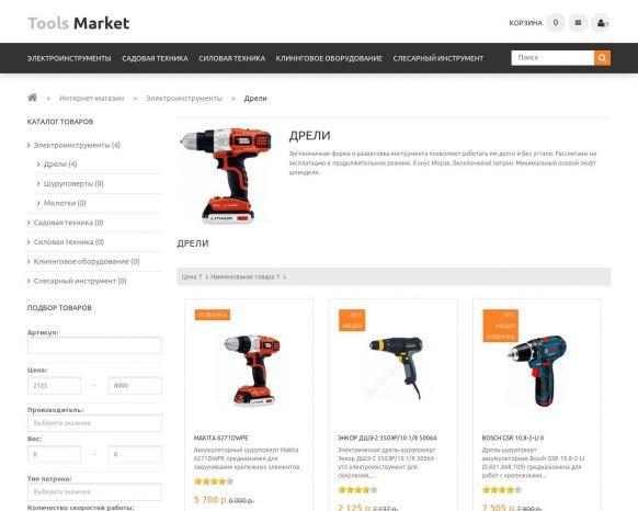 Адаптивный интернет-магазин инструментов и оборудования