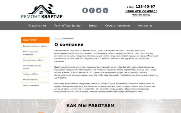Сайт по  ремонту квартир