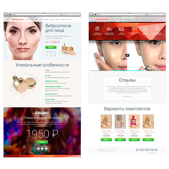 Продажа косметических товаров
