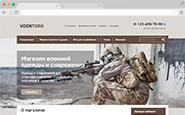 Магазин военной одежды и снаряжения