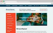 Адаптивный сайт производственной компании