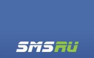 Интеграция с SMS.RU