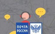 Почта России - отправка идентификаторов на e-mail и sms