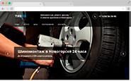Адаптивный сайт Шиномонтаж