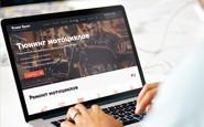 Адаптивный сайт Мотосервиса