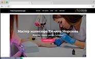 Адаптивный сайт Маникюрного мастера