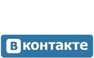 Авторизация через Вконтакте Open API