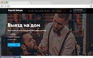 Адаптивный сайт парикмахера