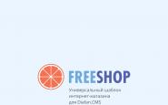 FreeShop — универсальный шаблон интернет-магазина для Diafan.CMS