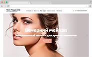 Адаптивный сайт Салон красоты
