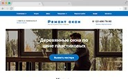 Адаптивный сайт Ремонт окон