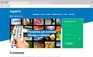 Адаптивный сайт Цифровое ТВ