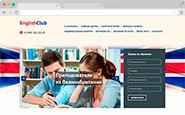 Адаптивный сайт Школа английского языка