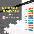 Менеджер модулей для Diafan.CMS