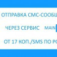 Интеграция с MainSMS
