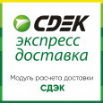 Калькулятор доставки СДЭК