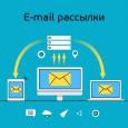 Настраиваемые E-mail рассылки через внешний почтовый сервис