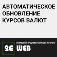 Автоматическое обновление курсов валют (ЦБР)