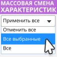 Макрос: групповая смена значений параметров/характеристик