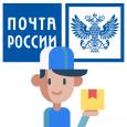 Почта России: расчет стоимости доставки