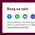 Регистрация и авторизация пользователей OAuth