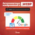 Автоконвертация изображений в WEBP