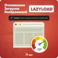 LazyLoad SEO - отложенная загрузка изображений