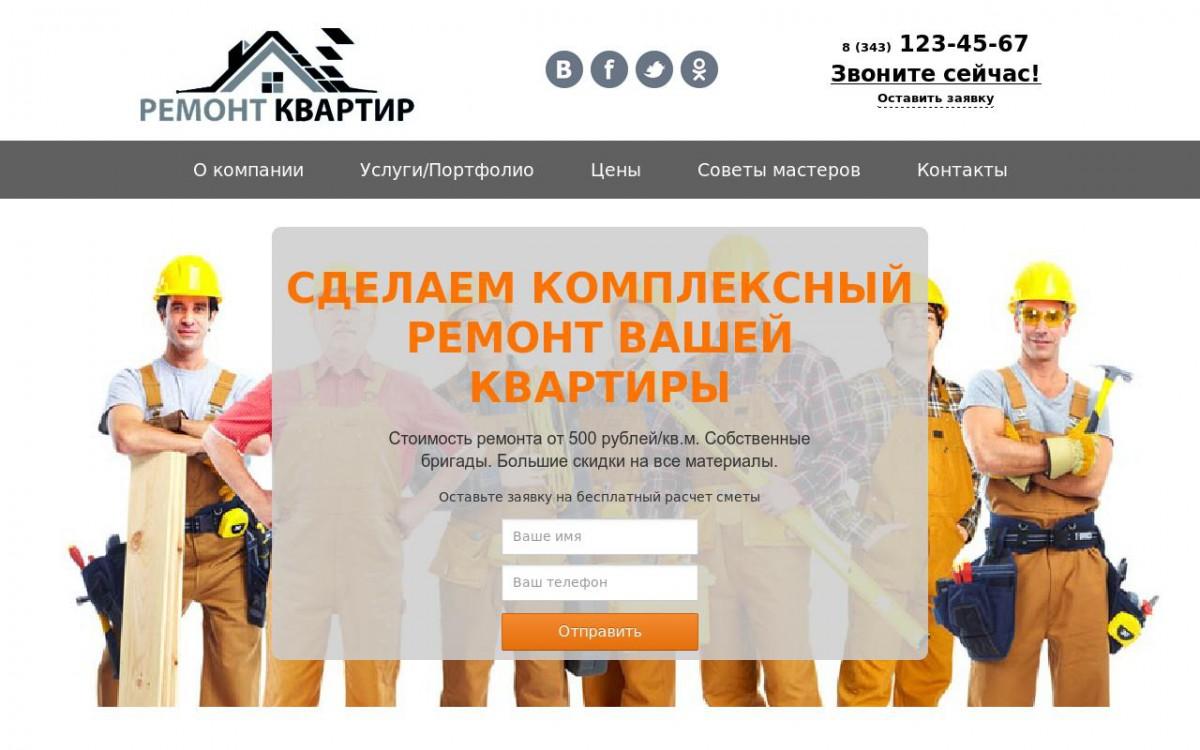Сайт ремонт квартир